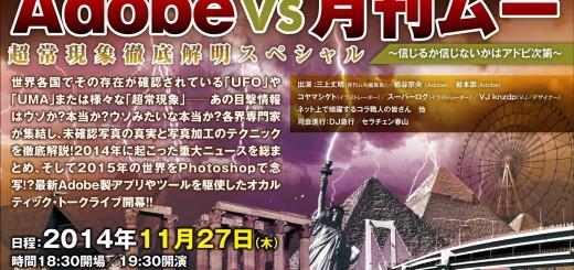 11月27日(木)ジャンクの花園プレゼンツ「Adobe vs 月間ムー〜信じるも信じないもアドビ次第!」予約者全員にTシャツプレゼント!